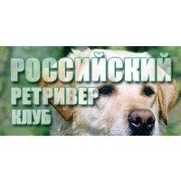 ретривер клуб москва адрес