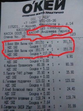 сеть гипермаркетов окей отзывы покупателей сотрудников адреса